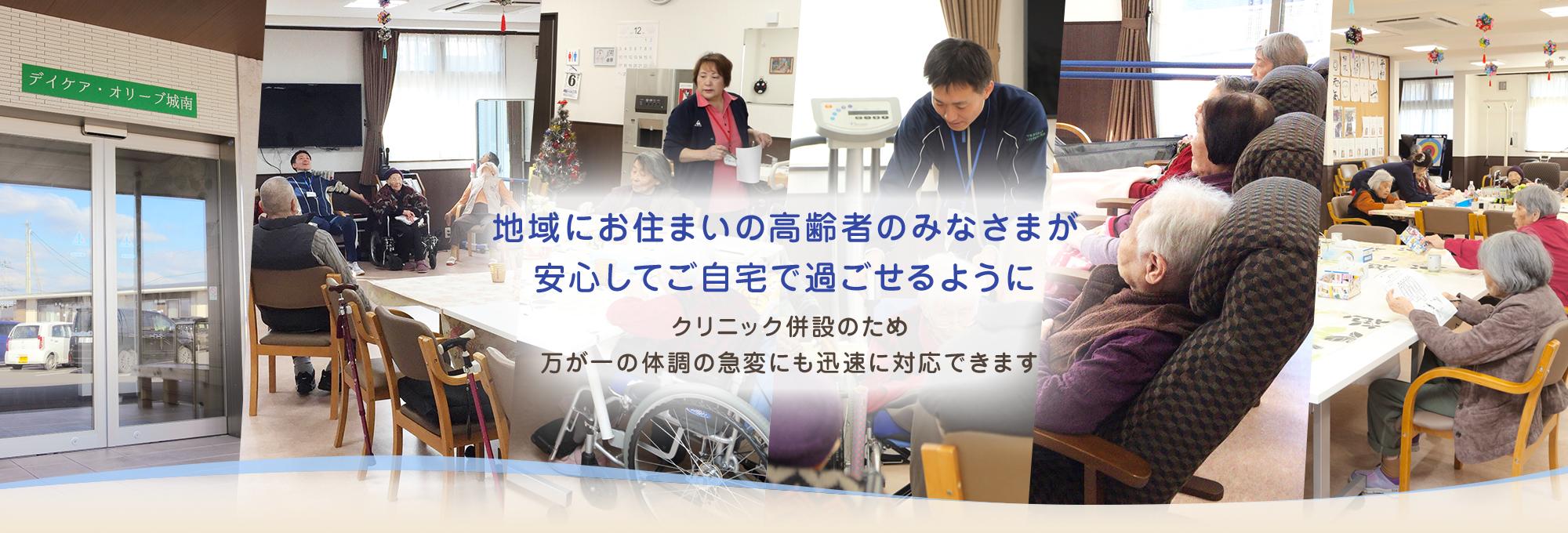 地域にお住まいの高齢者のみなさまが安心してご自宅で過ごせるように クリニック併設のため万が一の体調の急変にも迅速に対応できます